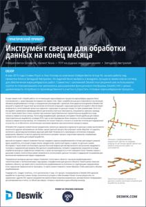 RU_NOVA_EOM-case-study-FINAL-350px